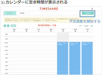 3)カレンダーに空き時間が表示される